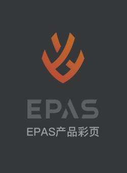 EPAS产品彩页